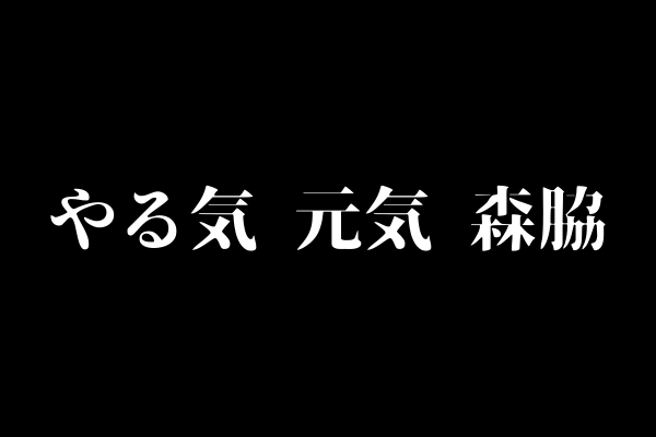 アイキャッチ 文字