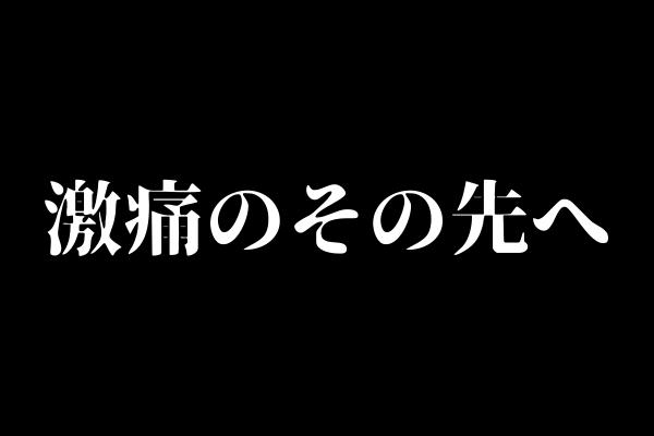 タイトル 文字