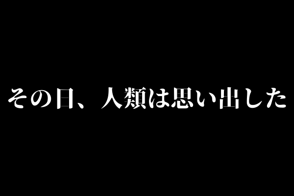 アイキャッチ文字